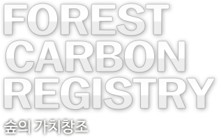 FOREST CARBON REGISTRY - 숲의 가치창조